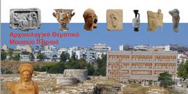 Πολιτιστική Ακτή Πειραιά